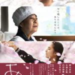 【5/20日16:00-18:30】映画「あん」上映&わいわいどら焼き交流会